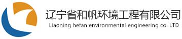 辽宁省和帆环境工程有限公司