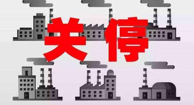 78家危化品企业被关停取缔12家化工企业永久停产